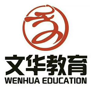 山东文华教育专注会计培训,成人高考,网络教育,自考
