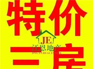 【特价!特价】亲水湾黄金楼层大3室只卖70.8万!