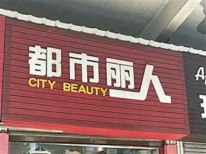 天宁市场外开门面都市丽人服装店出租