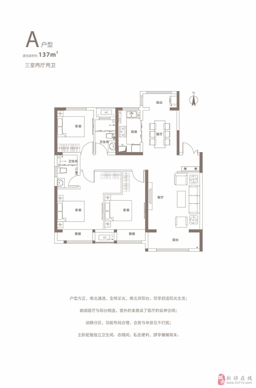 高层户型图(3室2厅2卫137m2)