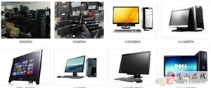 昆山市办公家具回收二手办公电脑收购