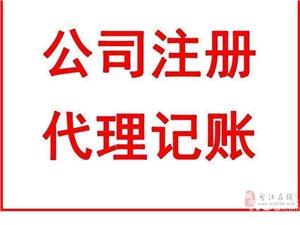 公司注册、代理记账,找望江鑫隆代理记账公司
