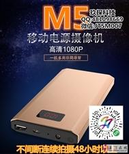 M5高清移动电源摄像机1080P高清开机自动录像
