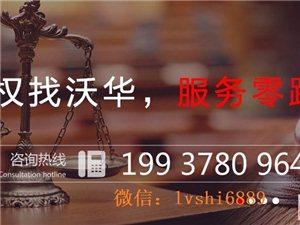 河南沃华律师事务所 郑州专业律师咨询
