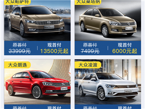 选购更多车型、更多优惠资讯(全新购车模式)