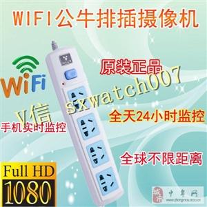 最新的两款WIFI立体排插摄像机以及WIFI插排摄