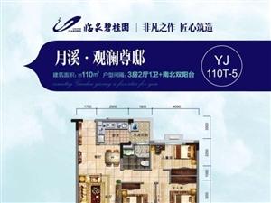 临泉・碧桂园3室2厅1卫68万元