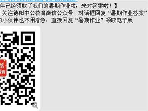 中公教育廣漢學習中心2018年綿陽事業單位考試培訓