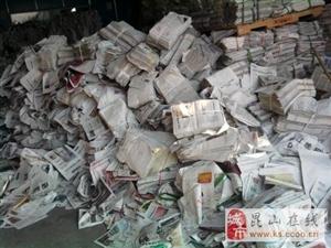 昆山花桥旧报纸回收办公打印纸回收