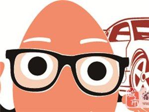 蛋蛋订车低首付上私户汽车分期加盟招商