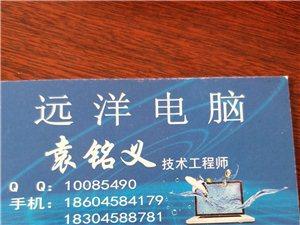 组装维修电脑 安装监控 均可上门 诚信服务