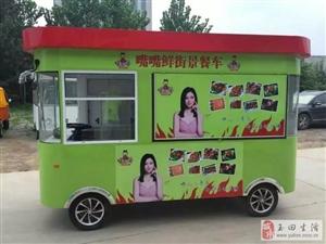 转让一辆多功能四轮餐车,价格低先到先得。