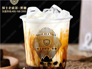 騎士老虎茶奶茶加盟,1店賺6店,全年無淡季