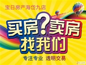 青云紫府毛坯现房,137平通透户型,105万可按揭