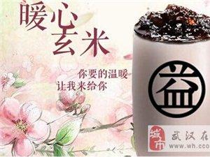 益禾堂奶茶加盟费多少 益禾堂奶茶加盟热线是多少