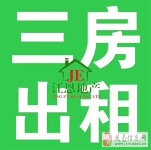 【龙翔广场附近】三房家具家电全齐2200元/月