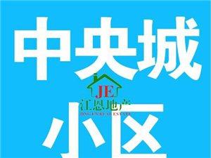 【中央城,城中央!】四房88万元!!!!