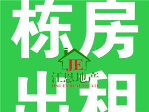 【县城中心】有天有地栋房仅租2500元/月