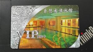 7折出宁城(天义)乐悠园游泳卡