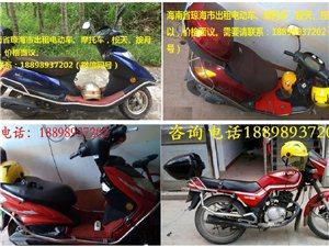 长期出租二轮电动车、摩托车(男式、女式)