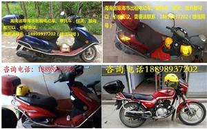 长期出租电动车、摩托车(男式、女式)