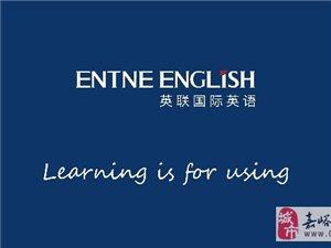 英聯國際英語