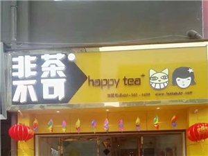 全国连锁奶茶店(非茶不可)整体转让