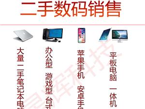 苍溪二手笔记本电脑台式机一体机出售