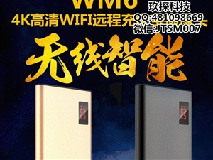 无线夜视wm6充电宝摄像机_摄像头使用视频