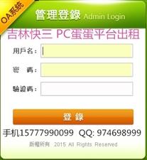吉林快三福彩3D北京pk10正规平台出租