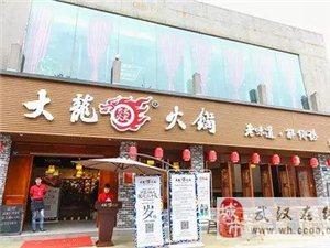有哪些特色火锅加盟店_大龙燚火锅加盟