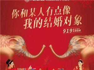 长阳梦洁家纺919玩婚节