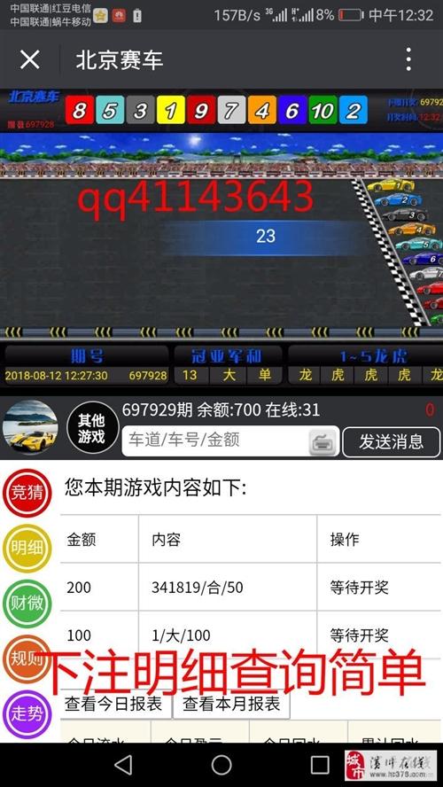 在线安装pk10全自动管理北京赛车机器人软件送盘口