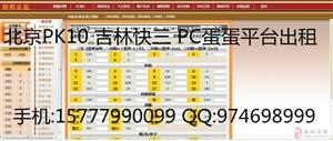 吉林快3极速赛车福彩3D平台出租哪家专业
