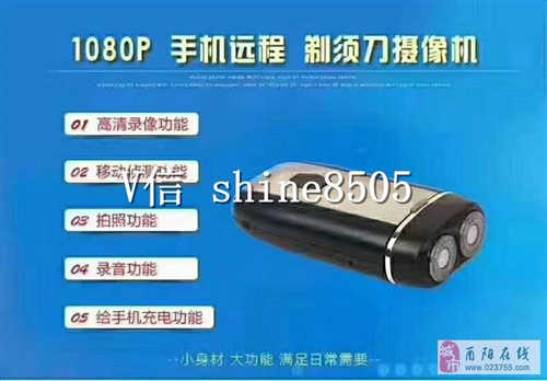 WIFI剃須刀攝像機,高清1080P錄像剃須刀