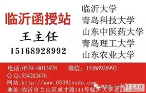 山东农业大学2018年成人高考招生简章
