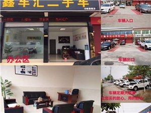 鑫车汇二手车出售奥迪A6L,欢迎来电或到店咨询