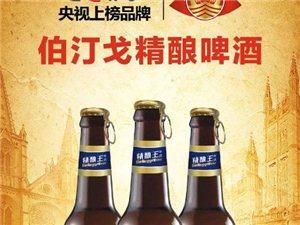 青岛亨润达啤酒招商加盟