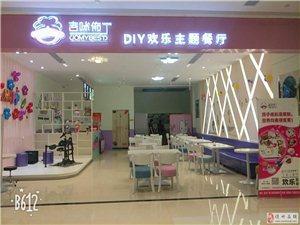 低价转让儋州夏日广场3楼吉咪�讯�DIY欢乐主题餐厅