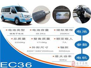 新能源电动面包车、物流车,可租可售,以租代购