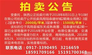 拍卖凤翔冠森建材城2期商业用房公告