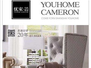 买家具到优家··品牌家具整体软装  高品质家居生活