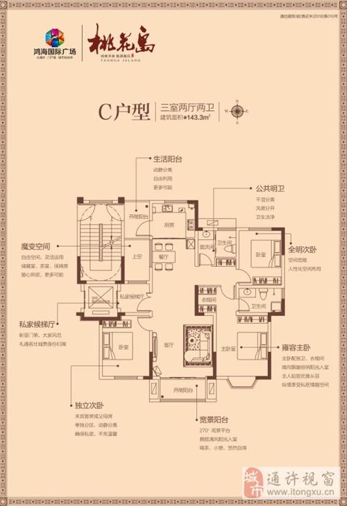 桃花岛C户型