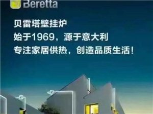 貝雷塔壁掛爐世界名牌13619846596