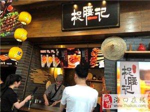 月入3w的南京捉腰记小吃项目向海口开放加盟权限