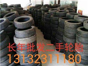 长期批发零售二手轮胎
