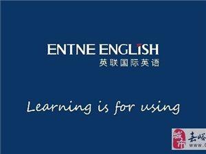 學地道英語,就來英聯國際英語!
