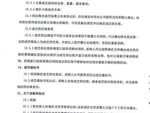 独洞水库巡查、清渣船采购询价公告(1)