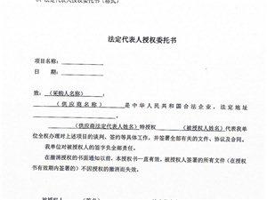 独洞水库巡查、清渣船采购询价公告(2)