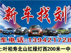 買新車!找劉暢!平行進口車,合資品牌車,國產品牌車,特價車!
